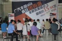 2012年5月20日深圳广汽丰田团购会