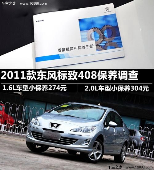 小保274元 2011款东风标致408保养调查 汽车之家高清图片