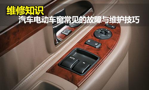 汽车电动车窗常见的故障与维护技巧