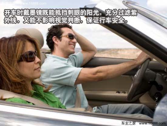 夏季开车如何防强光 wbr 汽车遮阳板来帮您高清图片