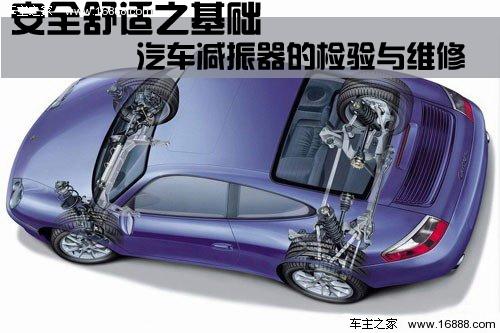 安全舒适之基础 汽车减振器的检验与维修