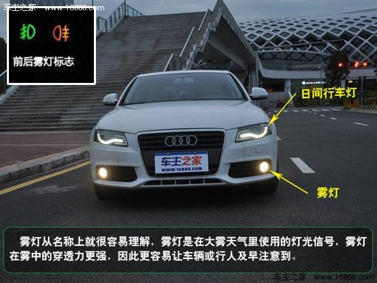 汽车车灯图解大全(三):雾灯的使用及操作