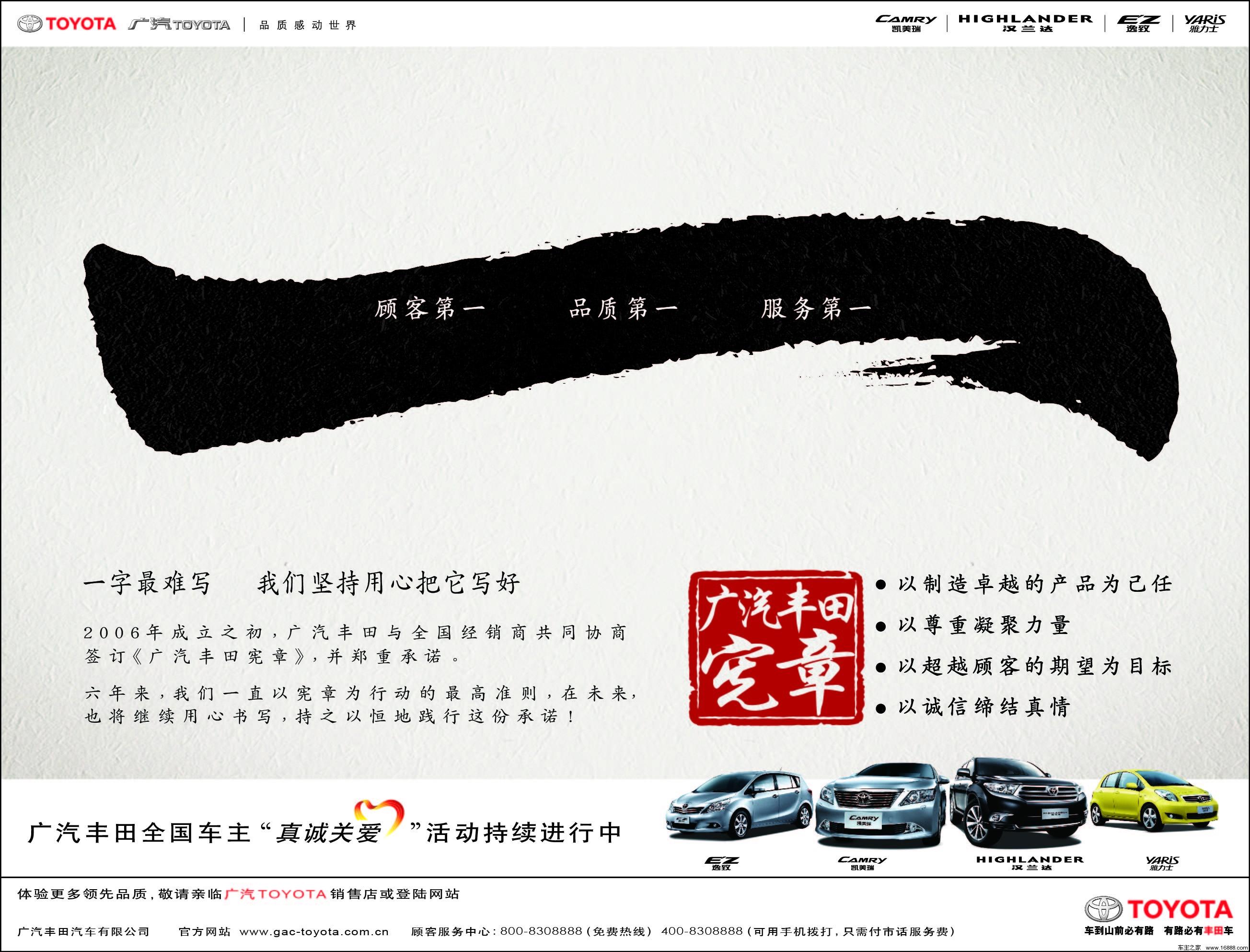 一路呵护广汽丰田用心书写 顾客第一高清图片