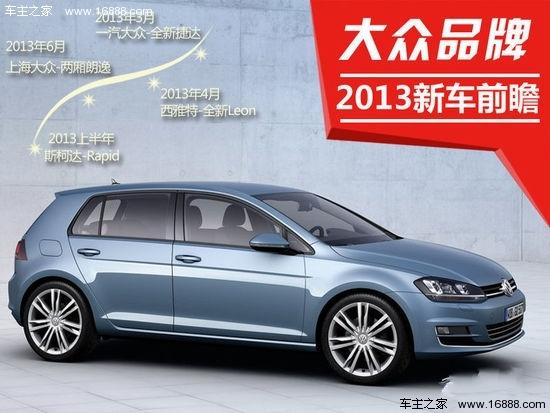 全新捷达领衔 2013年大众13款新车前瞻高清图片