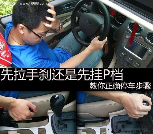 亲教您正确停车步骤让您不再纠结头痛