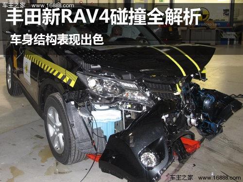 车身结构表现出色 丰田新rav4碰撞评测