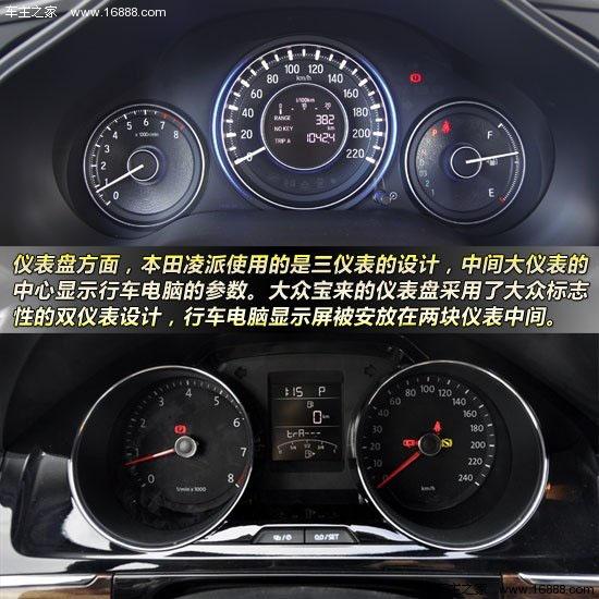 大众宝来的仪表盘采用了大众标志性的双仪表设计,行车电脑显示屏被安