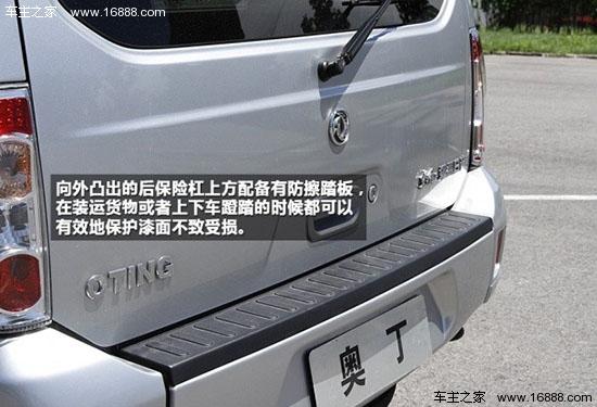 东风 郑州日产2007款奥丁高清图片