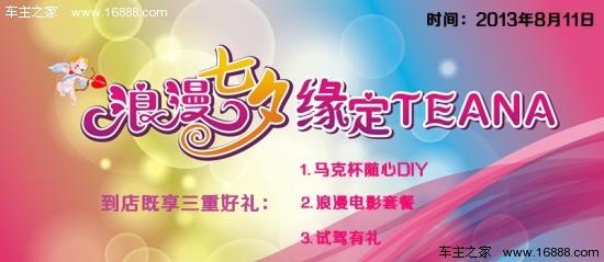 七夕节手机店pop海报