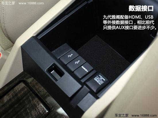 而在中控台上方,九代雅阁还提供了一块8英寸显示屏用来显示倒车影像以及车侧盲区图像(intelligent Multi-Information Display,i-MID智能多信息显示系统)。注:关于盲点监控系统(LaneWatch Blind Spot Display)会在稍后的安全环节中详细介绍。 第九代雅阁的真皮座椅与前代相比靠背处明显经过了削薄处理,坐垫和靠背处采用打孔处理,透气性强于前代。座椅整体乘坐质感略软于上代,但支撑性足够。座椅功能也比较丰富,前排座椅支持电动调节+电动腰托+电加热,而思铂睿