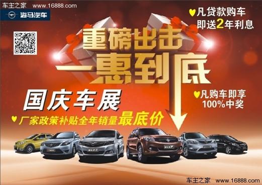 车商快讯 珠海 车商活动 > 一惠到底 海马汽车重磅出击国庆车展  &