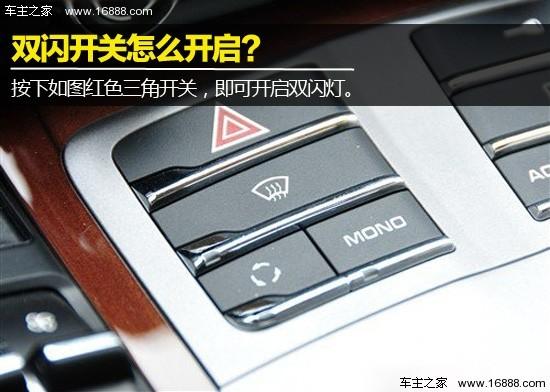 汽车车灯图解大全 2 双闪灯的使用及操作高清图片