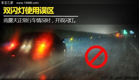 【图】汽车车灯图解大全(2)双闪灯的使用及操作
