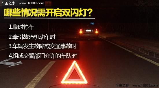 汽车车灯图解大全(2)双闪灯的使用及操作