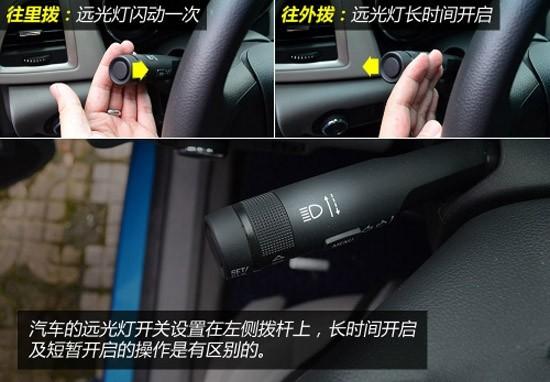 汽车车灯图解大全 6 大灯的使用及操作高清图片