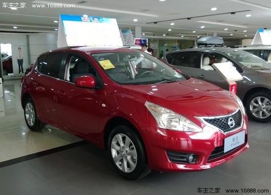 东风日产 骐达   价格稳定 白色车型加价2000元   笔者设高清图片