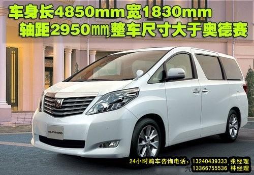 丰田商务车埃尔法3.5多少钱 丰田保姆车埃尔法报价高清图片