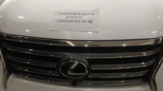 雷克萨斯570报价 雷克萨斯lx570最低价格高清图片