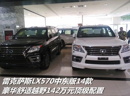 车主之家-商讯   近日,2014款中东版雷克萨斯lx570现车销售,高清图片
