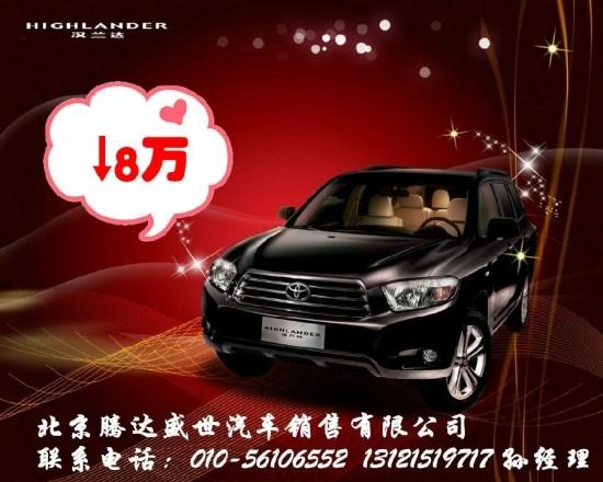 丰田汉兰达7座豪华版 现车白 黑直降8万元高清图片