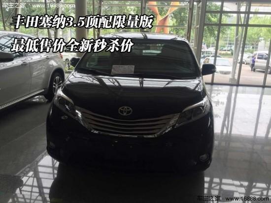丰田塞纳3.5限量版现车天津港到店优惠销售,进口顶配商务车配高清图片