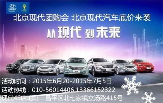 现代名图七月降价促销现车最高狂降4.2万元高清图片
