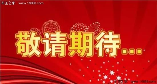 郑州日产厂价限时特卖会即将开始敬请期待!