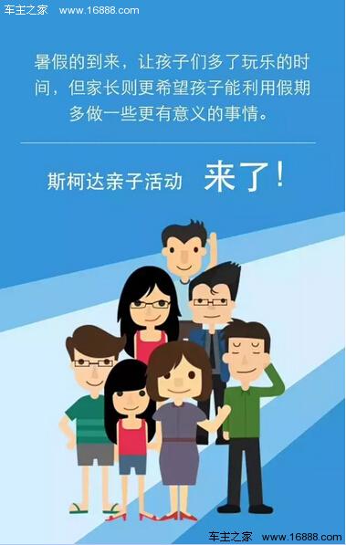 上海大众斯柯达招募小小智慧工程师_车商动态 - 车主图片