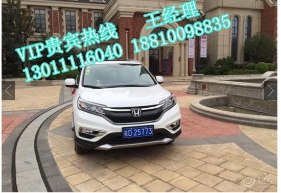 新本田crv2.0北京报价.风尚版15本田CRV价格