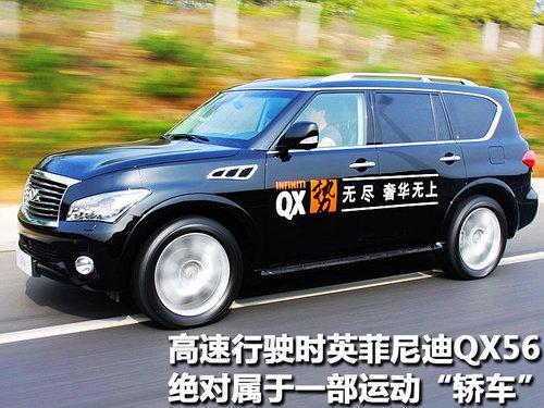 吴宇森奢华座驾 全面体验英菲尼迪qx56高清图片
