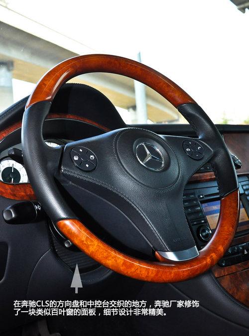 品味经典 静态体验四门轿跑奔驰cls350 高清图片