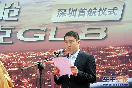 深圳全新别克GL8 深圳首航仪式 尊贵呈现高清图片